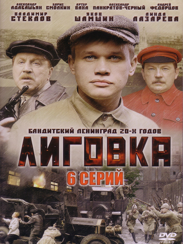 Фильмы Про Бандитскую Одессу