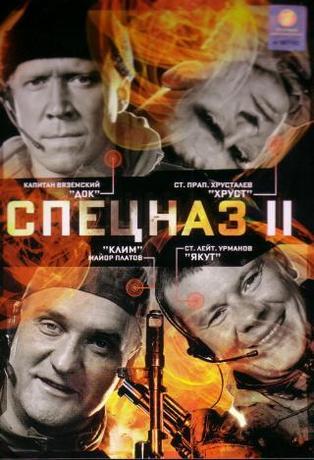 Скачать песню из фильма спецназ по русски