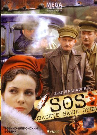Фильм sos спасите наши души 2005 - youtube