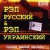 Сборник Рэп русский и Рэп украинский, одним миром мазаны