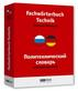 Hемецко-русский технический словарь