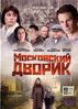 Московский дворик - Полная версия