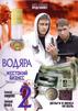 Водяра - Жестокий Бизнес - Том 2