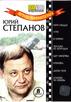 Легенды Киноматографа - Юрий Степанов