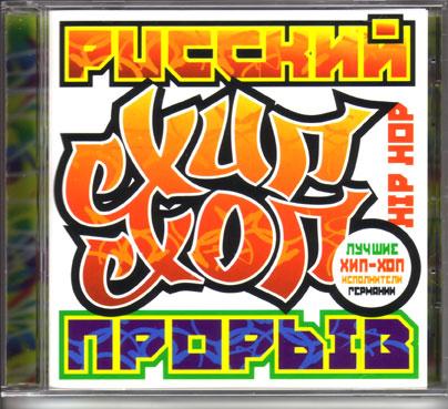 Русский прорыв Хип-Хоп