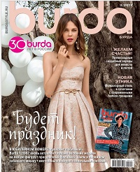 Burda  + подарочная карта 10 евро