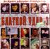 Сборник Блатной удар-3