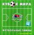 Сборник Кубок мира. Футбольные гимны 2002