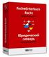 Hемецко-русский юридический словарь