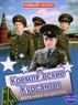 Кремлёвские Курсанты. мальчики выросли. часть 2 (новый сезон)